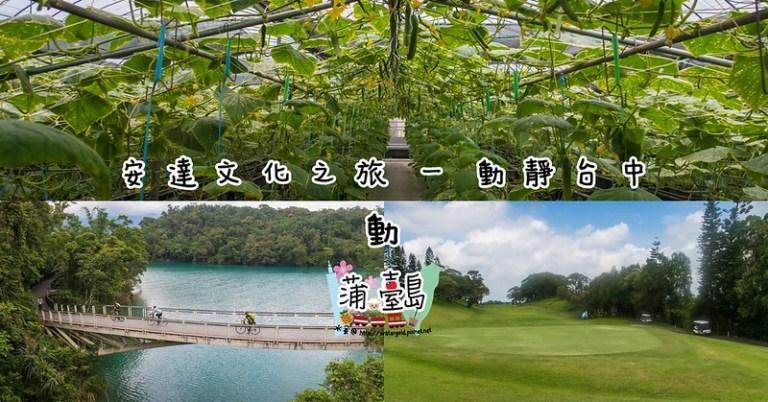 【安達文化之旅 – 動靜台中】動