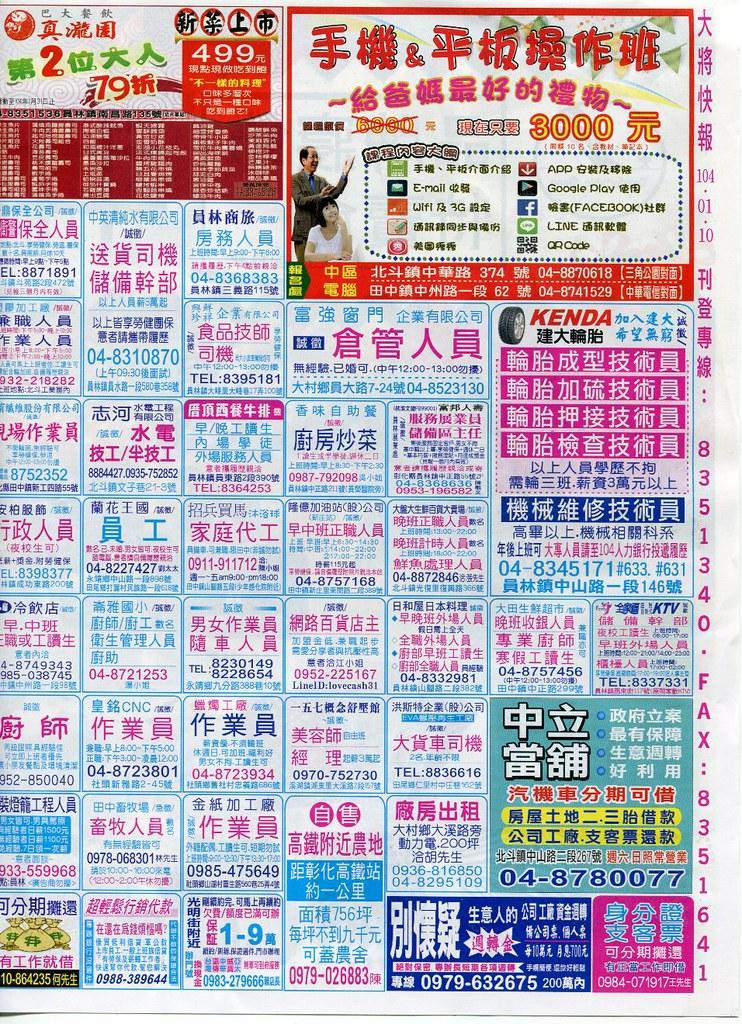 田中分校-中區電腦(大將快報)-104.01.09 | 田 中 中區電腦-田中 | Flickr