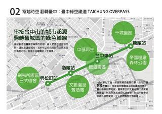 臺中綠空鐵道軸線計畫 Page 05   準建築人手札網站 Forgemind ArchiMedia   Flickr