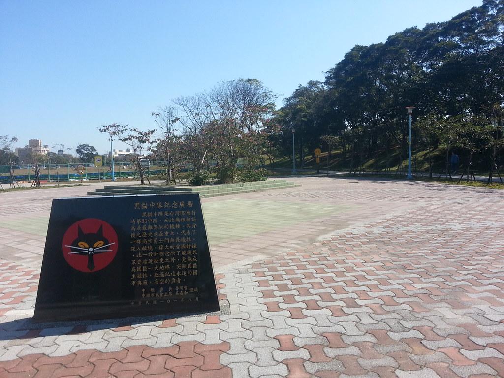 龍岡萬坪公園-黑貓中隊紀念廣場   郭 修安   Flickr