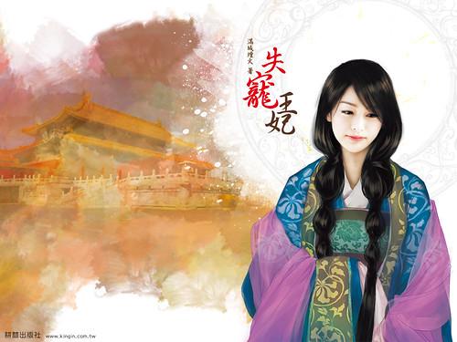 迷小說346失寵王妃4 - 三年之卷(完)-滿城煙火   gousttw   Flickr