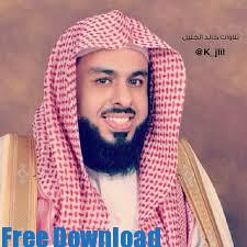 تحميل القران الكريم كاملا Mp3 برابط واحد بصوت خالد الجليل
