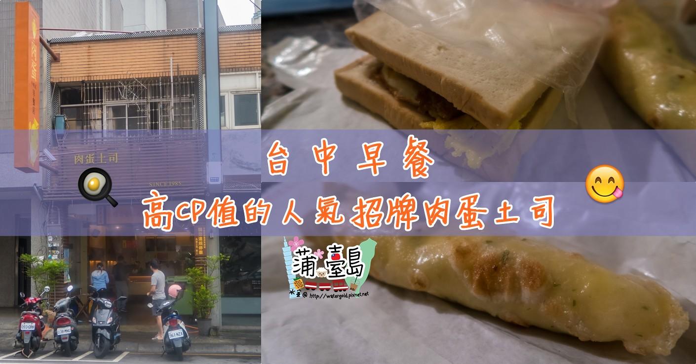 【食.台中 – 西區 科博館站】肉蛋土司 高CP值的人氣招牌肉蛋土司 可以一試