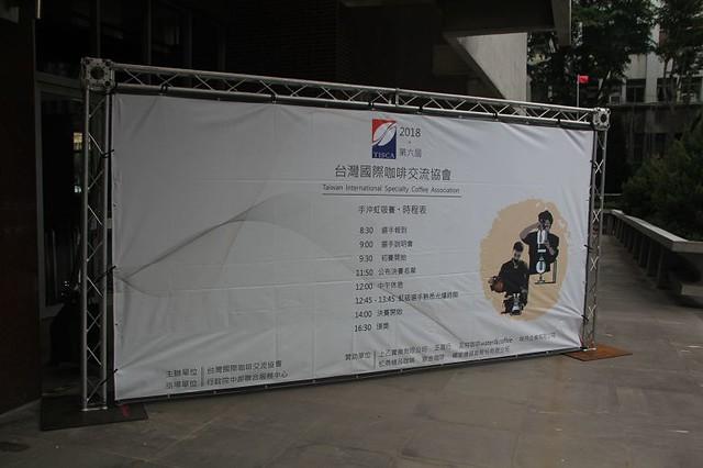 【Truss搭設紀錄】臺灣國際咖啡交流協會《2018 第六屆咖啡節競賽》-支援E-lin意林公關 | 〈〈各類型活動器材 ...