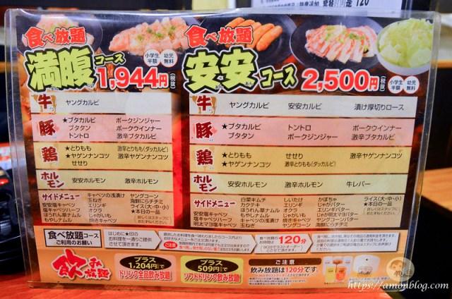 七輪燒肉安安-8