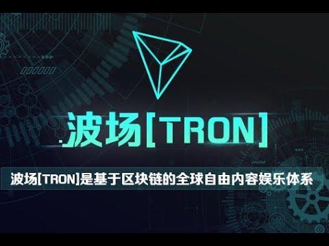 Onde comprar TRON TRX