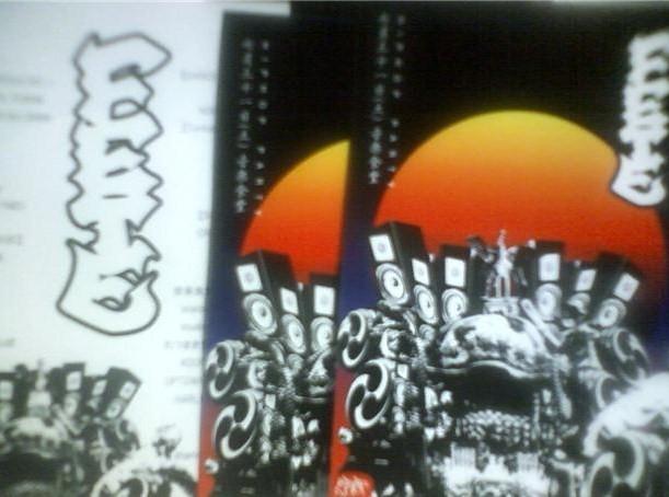 https://i0.wp.com/livedoor.2.blogimg.jp/djharakiri/imgs/b/0/b0264781.jpg