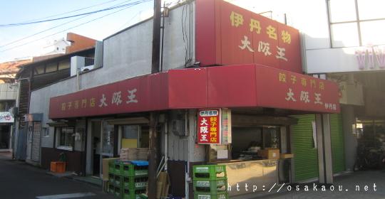 餃子専門店大阪王:餃子専門店大阪王 伊丹店 - Osakaou Official Web Site