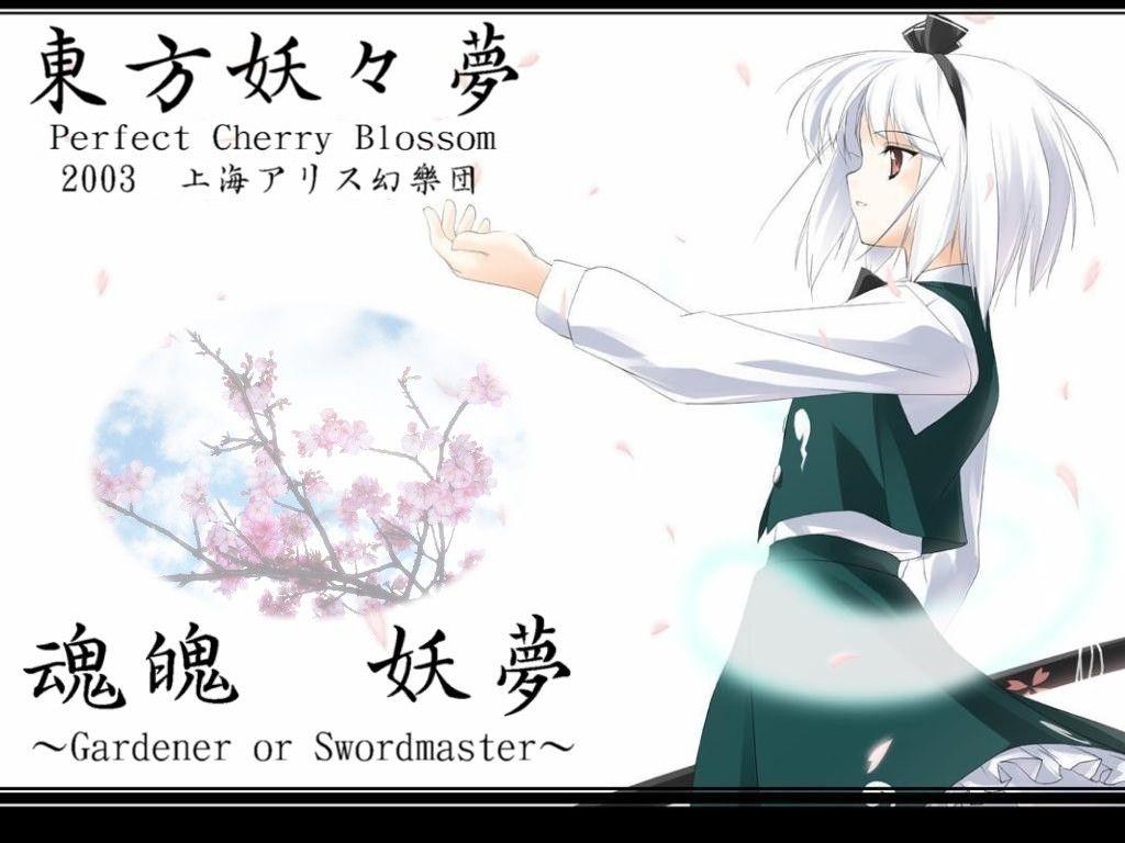 名も無き書庫 : [東方]魂魄 妖夢 壁紙・畫像 第7弾 - livedoor Blog(ブログ)