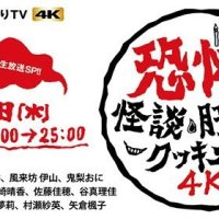 SKE48鎌田菜月、北野瑠華、熊崎晴香が9月25日放送の「恐怖!怪談肝試しクッキング4K その5」に出演!