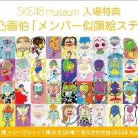 HMV栄で開催されるSKE48 museum、北川愛乃画伯「メンバー似顔絵ステッカー」の一覧を大公開!