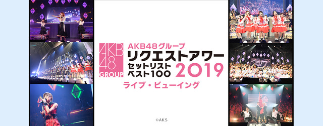 akbrequest2019_main3