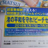 「SKE48 Passion For You」美浜海遊祭ライブの無料招待をかけたイベントが開催!
