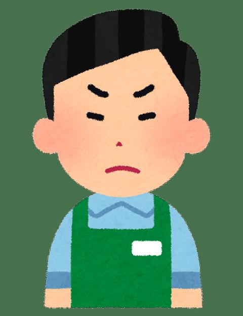 apron_man1-2angry
