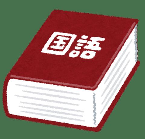 dictionary4_kokugo