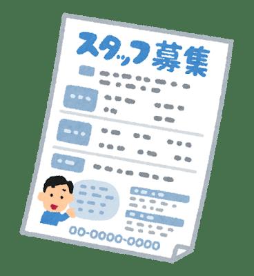 document_kyuujinbosyu_man