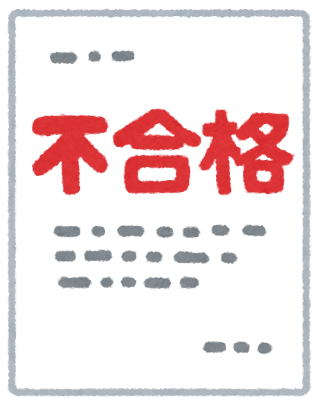 document_shinsa_fugoukaku
