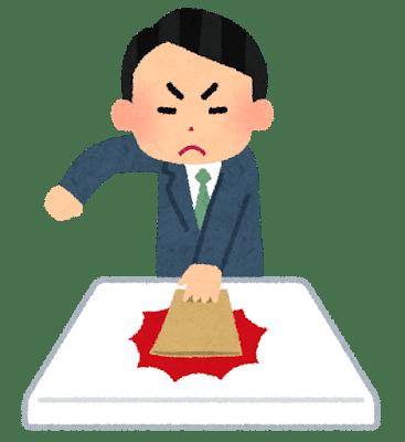 business_jihyou_man
