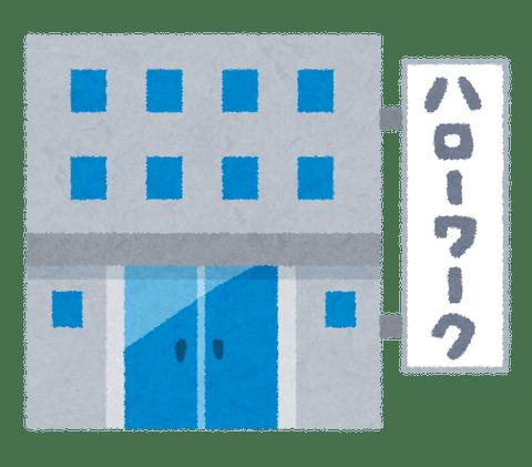 building_hellowork