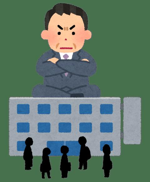 business_oneman_keiei