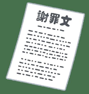 document_syazaibun