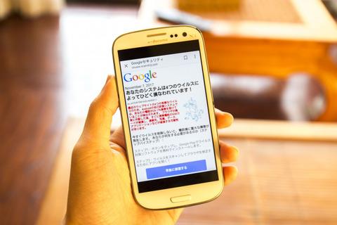 smartphone-fakeav-000