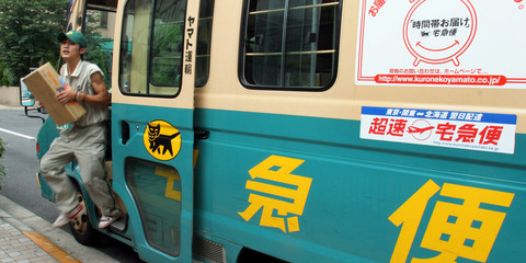 o-YAMATO-TRANSPORT-facebook