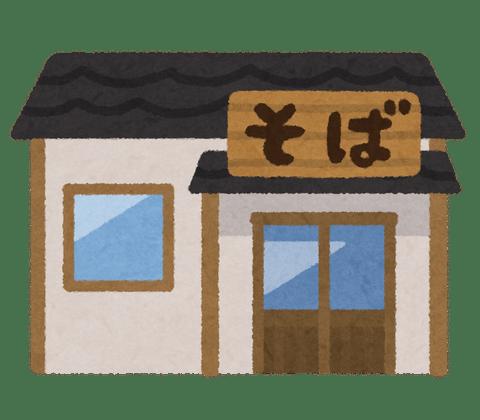 building_food_soba