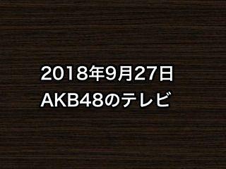 20180927tv000