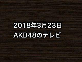 20180323tv000