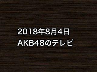 20180804tv000