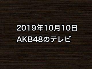 20191010tv000