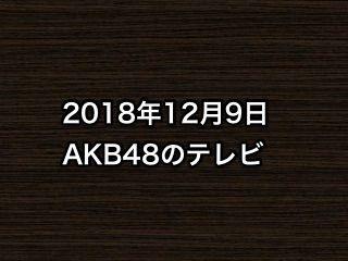 20181209tv000