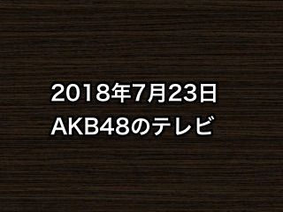 20180723tv000
