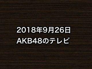 20180926tv000