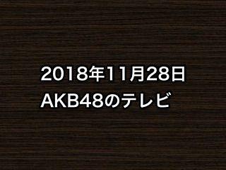 20181128tv000
