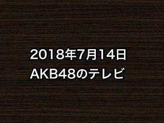 20180714tv000