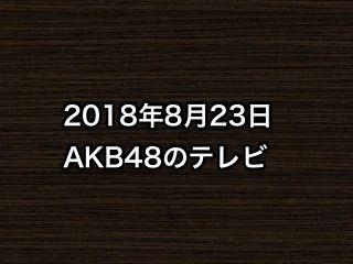 20180823tv000