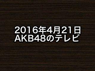 20160421tv001