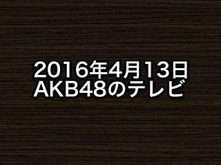 20160413tv001