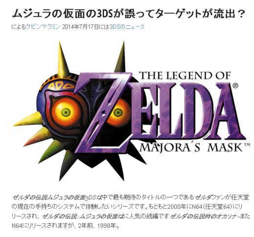 3DS「ゼルダの伝説 ムジュラの仮面」リメイク作に関する畫像が ...