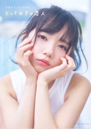 齊藤京子1st水着写真集「とっておきの恋人」