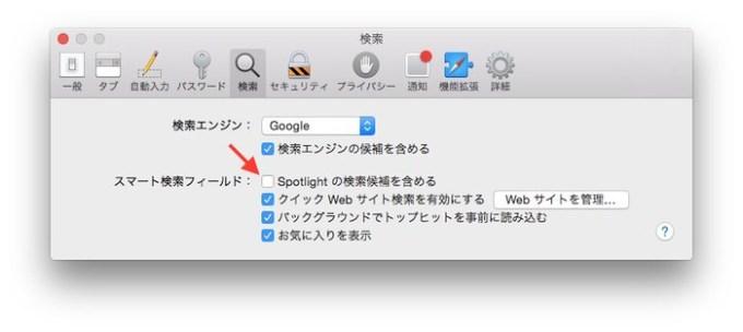 OS-X-Yosemite-Safari-Spotlight-Suggestions