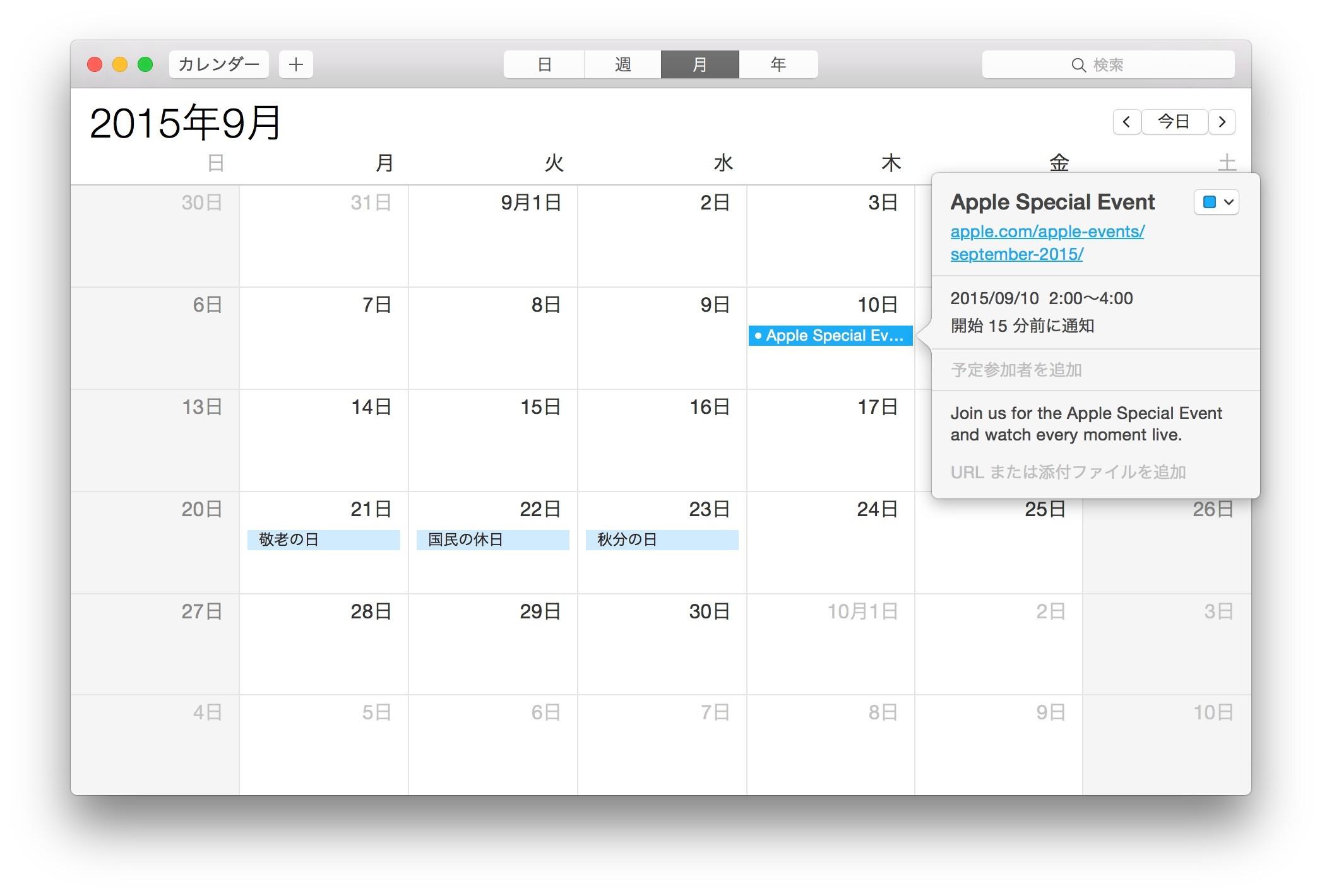 Apple、日本時間9月10日午前2時からのスペシャルイベント「Hey Siri, give us a hint」の