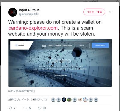 詐欺サイト注意