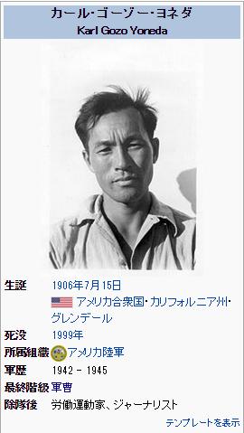 アメリカ共産黨に屬した在米日本人グループ : 反日はどこからくるの