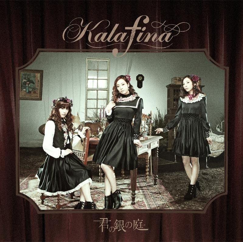 あつともBlog ヽ( ´・ω・)ノ : Kalafina 14thシングル「君の銀の庭 ...