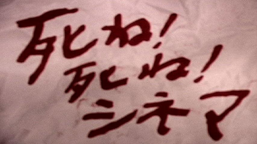 【映畫ブログ】 CHARGE:死ね!死ね!シネマ