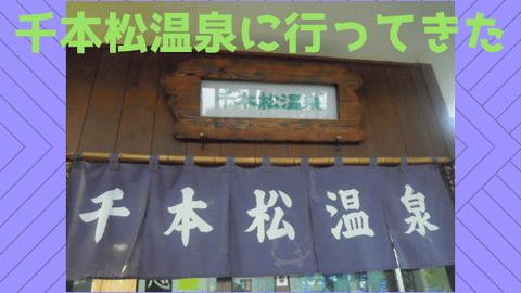 千本松温泉に行ってきた