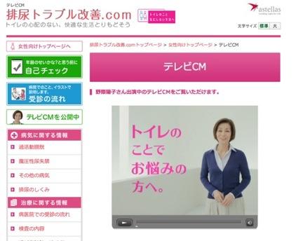 泌尿器科 石郷岡クリニック weblog:過活動膀胱のCM - livedoor Blog ...